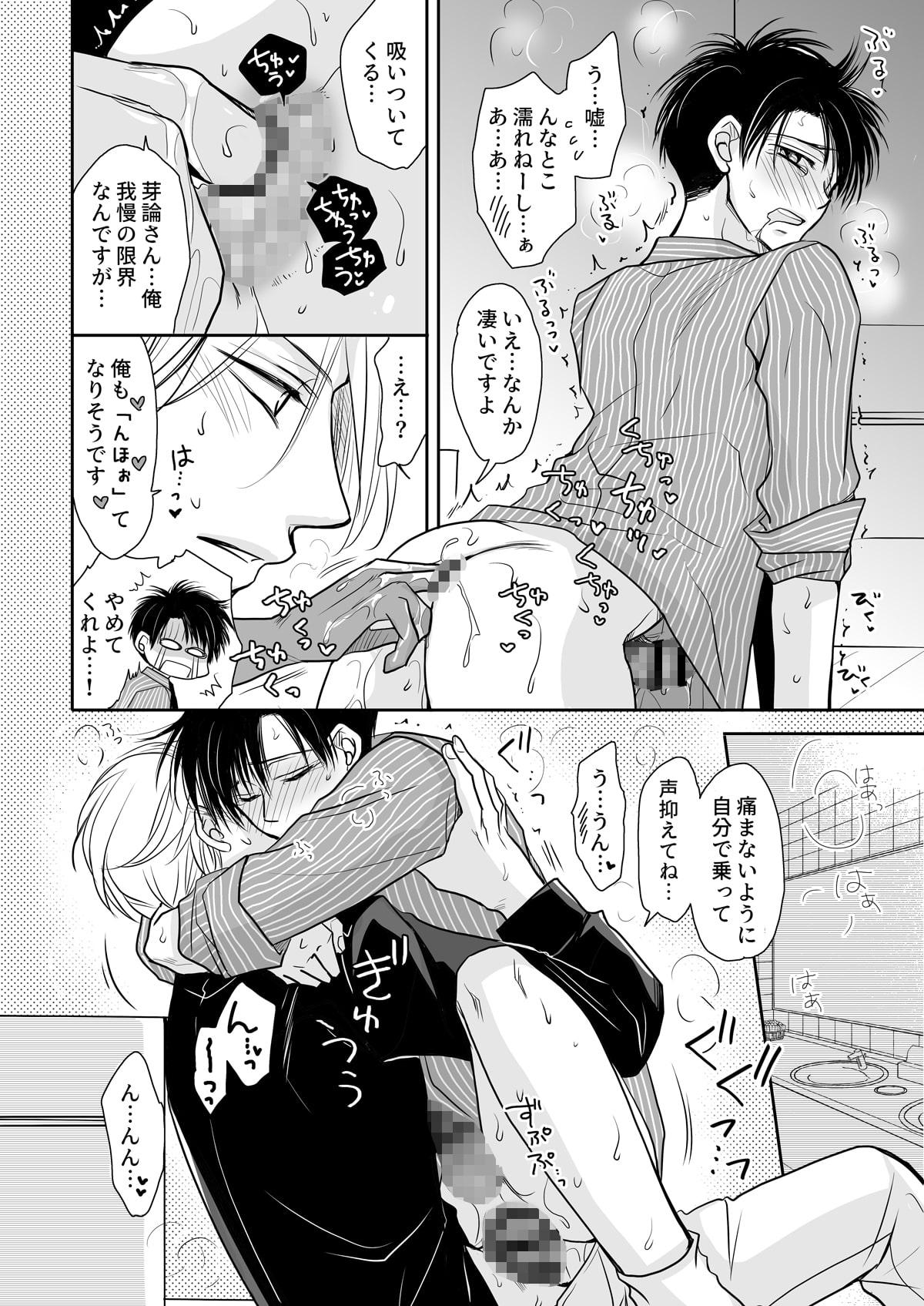 桃色男子~芽論編~【18禁版】