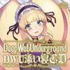 「DWUちゃんバイノーラル添い寝CD DL版」     深層の令嬢
