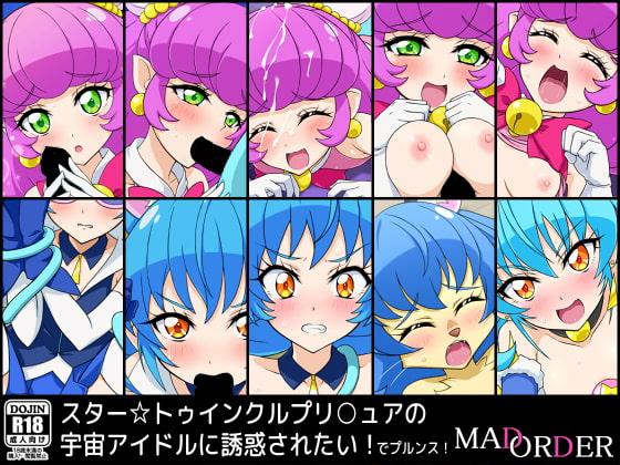 スター☆トゥインクルプリ○ュアの宇宙アイドルに誘惑されたい!でプルンス!