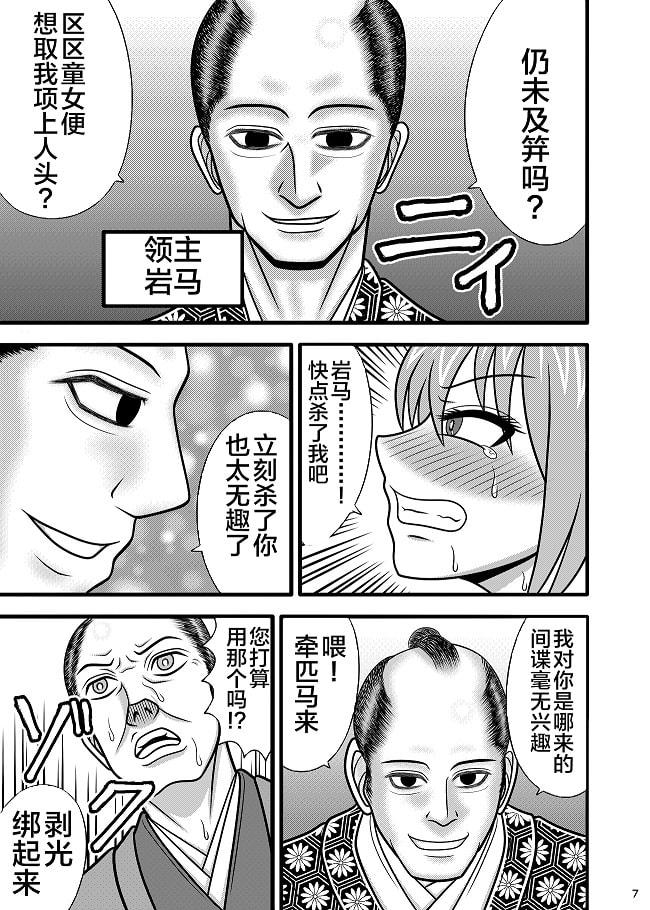 馬便器 くノ一 瑠璃【中国語版】