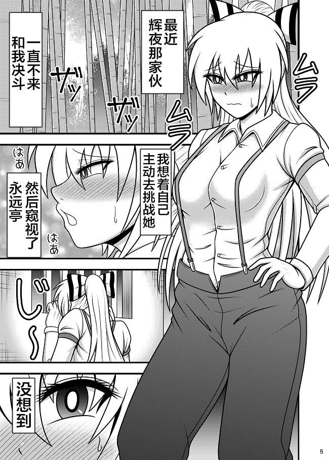 馬チンポケース 妹紅【中国語版】