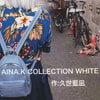 AINA.K COLLECTION WHITE [藍凪の部屋]