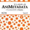 「ANIMETADATA Vol.2」     ばびぶべぼ研究室