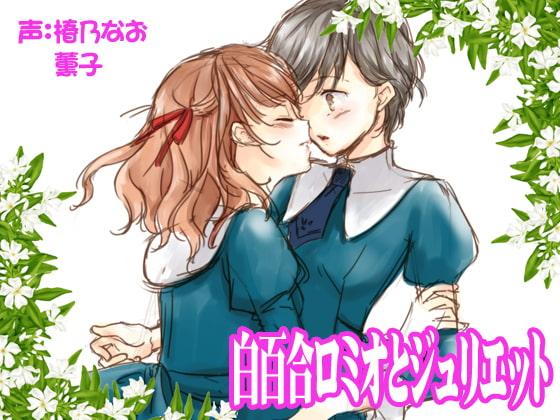 白百合ロミオとジュリエット - Product Image
