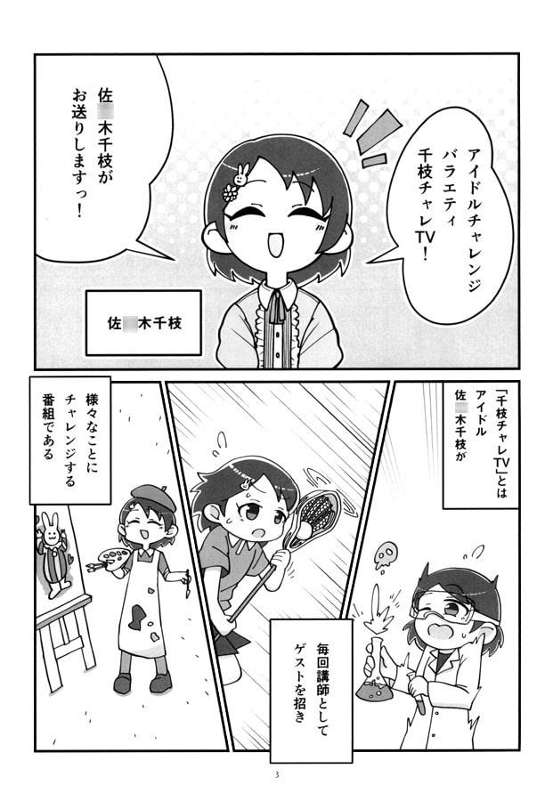 千枝チャレ!のサンプル1
