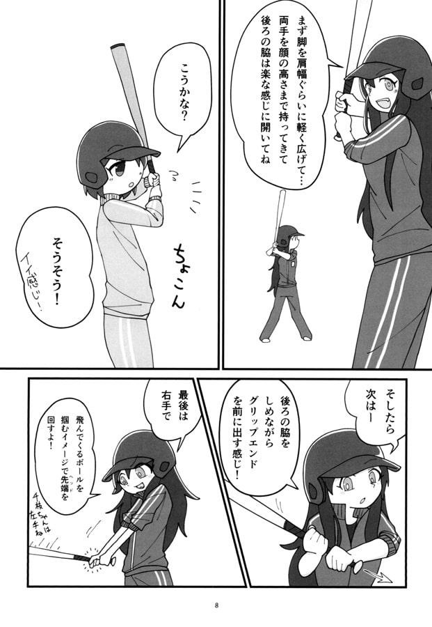 千枝チャレ!のサンプル2