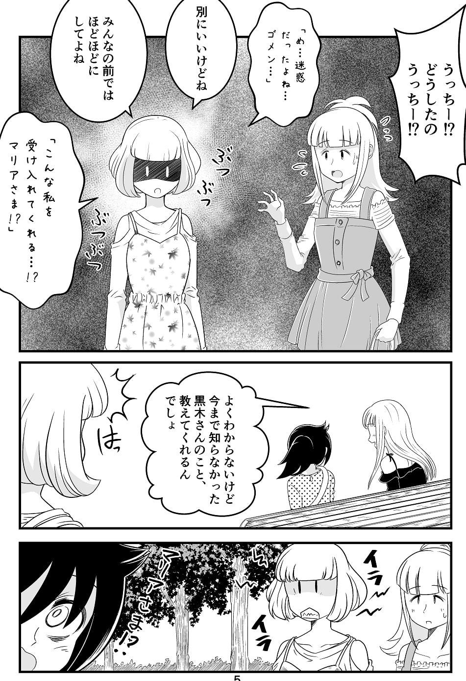 内笑○莉は蠱惑なんかに屈しないのサンプル3