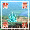 「背景素材【崖2】と【水晶】」     小人の背景屋