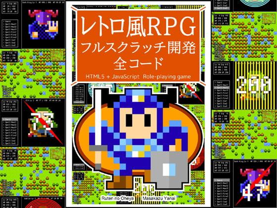 レトロ風RPG フルスクラッチ開発 全コード (るてんのお部屋) DLsite提供:同人作品 – その他