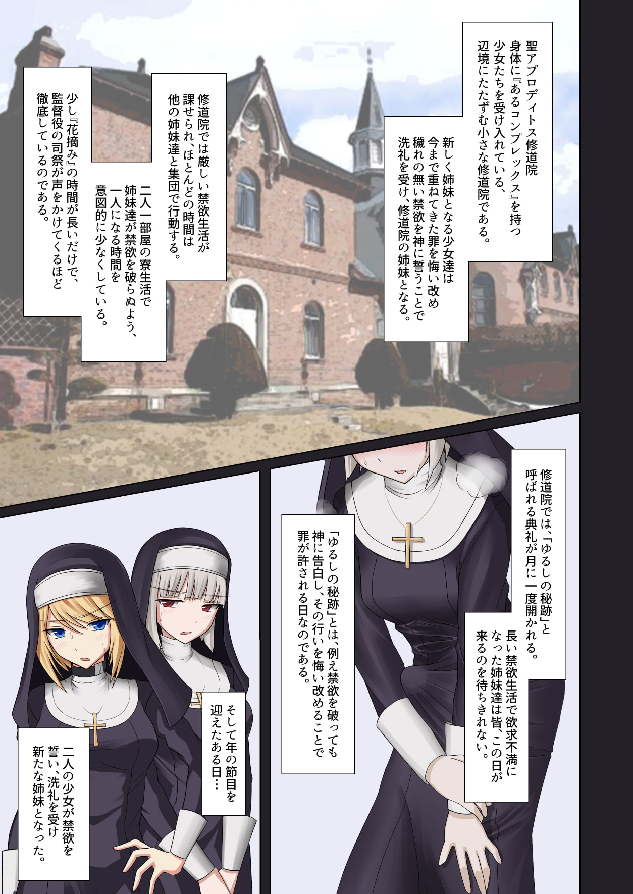 禁欲の修道院 第一週