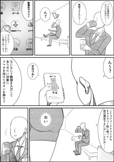 肥満化アプリ(女上司編)