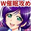 「俺嫁催眠1 ~制服の女神様編~【高解像度改訂版】」     黒雪