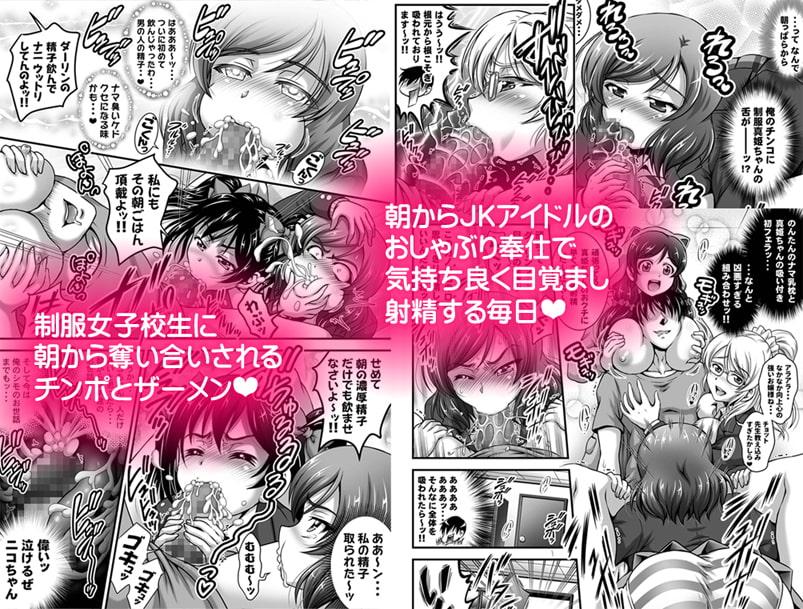 俺嫁催眠3 ~ビキニで海合宿編&自宅おもてなし編~【高解像度改訂版】