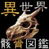 「異世界骸骨図鑑」     黒の錬金術学会