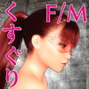 「F/M男子くすぐり拷問部屋3 ~反省できるまで終わらないくすぐりお仕置き~」     F/Mくすぐりアート定食