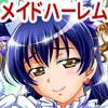 「俺嫁催眠4 ~3人メイドパーティ編~【高解像度改訂版】」     黒雪