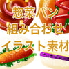 「惣菜パン、食べ物イラスト素材」     おにかしま
