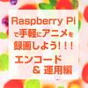 「Raspberry Piで手軽にアニメを録画しよう!!!エンコード&運用編」     きじのしっぽ
