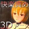 「3D奴隷少女絶頂観測記」     「」