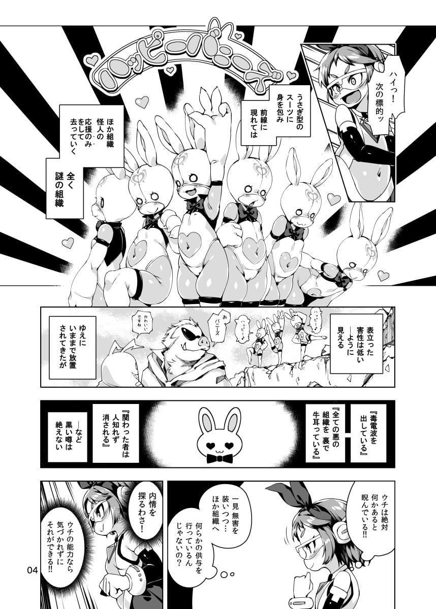 ハッピーバニーズへ潜入捜査!!
