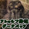 「クトゥルフ神話データパック」     MoonCat