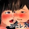 「ふたなり学園水泳部!」     後崎カンガエル