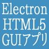 「ElectronとHTML5で作るGUIアプリ入門」     るてんのお部屋