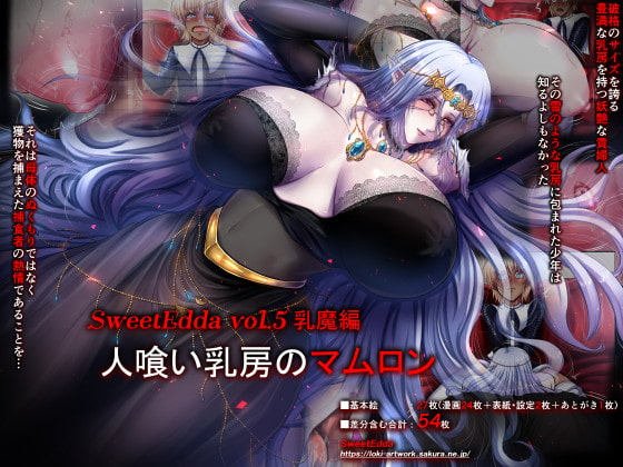 SweetEdda vol.5 乳魔編 人喰い乳房のマムロン