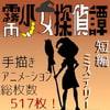 「霧雨少女探偵譚」     一年生草本企画