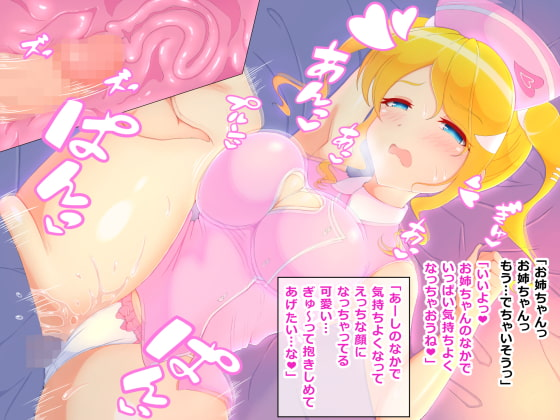 あまねえ ~うらはら彼女の愛情論~