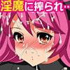 「永久搾精機関-淫魔召喚の罠-」     2D-Note