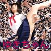「パンチラ少女ゆきちゃん 360°VR3D」     HeiseiOwata