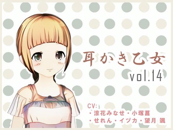 耳かき乙女 vol.14