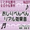 「【生ノ音素材001】おしりぺんぺんリアル効果音」     ことのね館