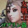 「剣の女王 ~発情魔法に完全敗北、絶体絶命ゴブ輪姦!~」     アイソレッティー
