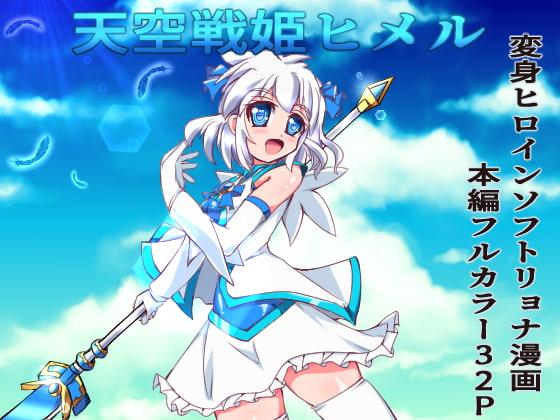 天空戦姫ヒメル