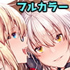 「Fate/Gentle Order 5」     けんじゃたいむ