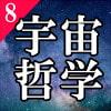 「vol.8【一元的マトリックスからの脱出】」     エネルジーア