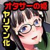 「オタサーの姫マ●コで童貞脱出!!?エロ同人の参考にめちゃめちゃセックスしてください?」     どろっぷす!