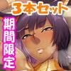 「期間限定!CG集3作品セット ~発情する褐色美女たち~」     どろっぷす!
