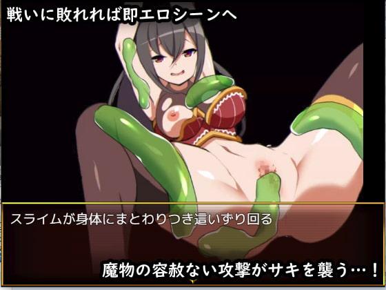 人妻剣士サキ~敗北凌辱RPG~