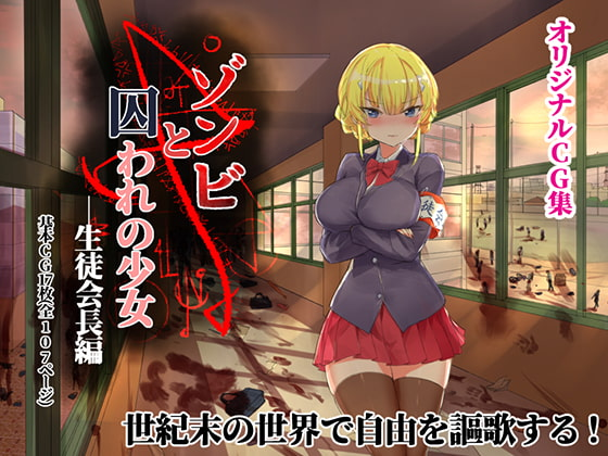 The Girl Captured By Zombies - Student Council President
