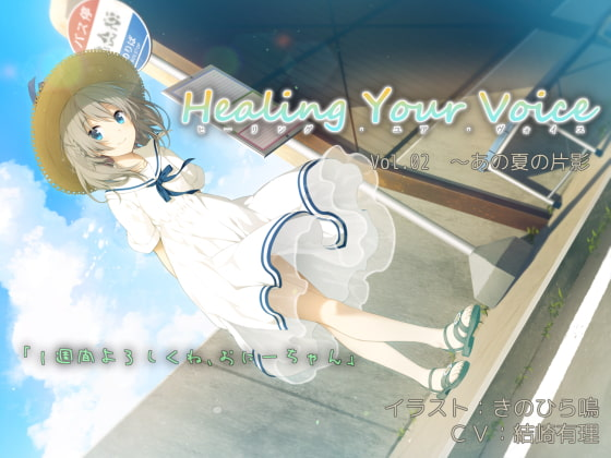 Healing Your Voice ~Vol.02 あの夏の片影
