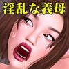 「淫乱な義理の母と息子の激しすぎる性欲」     ガールズラブボイス