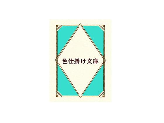 色仕掛け文庫 第一巻