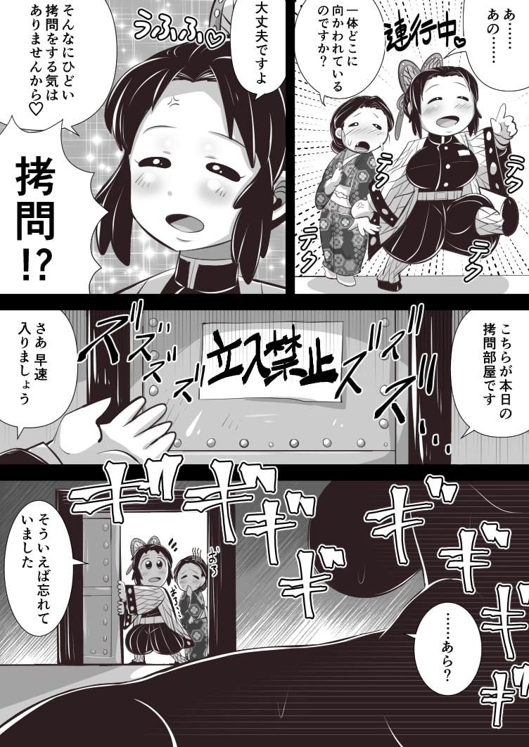 しの×たま~拷問から始まる恋もある?編~