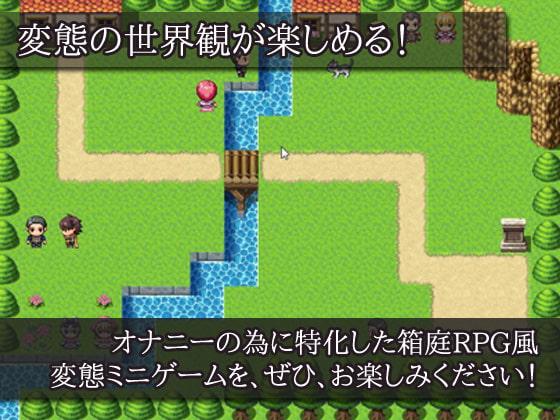 勇者様は村の娘達をやりたい放題!~エロRPG風ミニゲーム