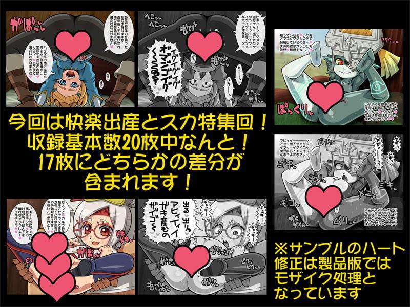 ぷにもりっ!Vol.3