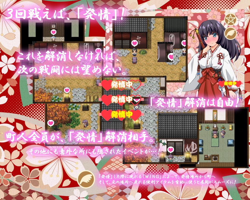 倒魔巫女 桜のサンプル3