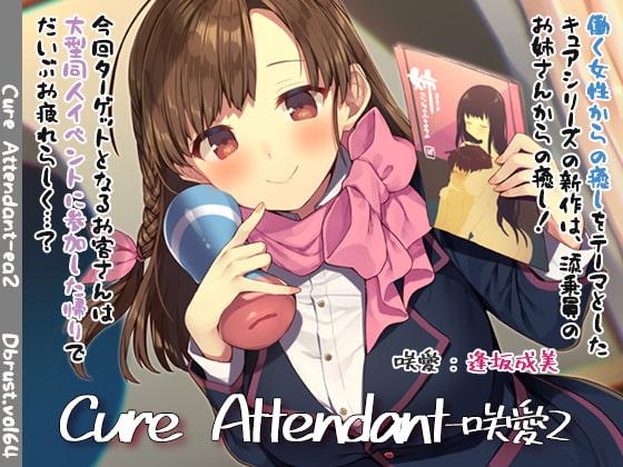【600円引き】CureAttendant-咲愛2【12/29まで】